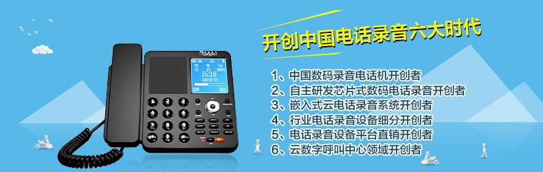 润普智能录音电话