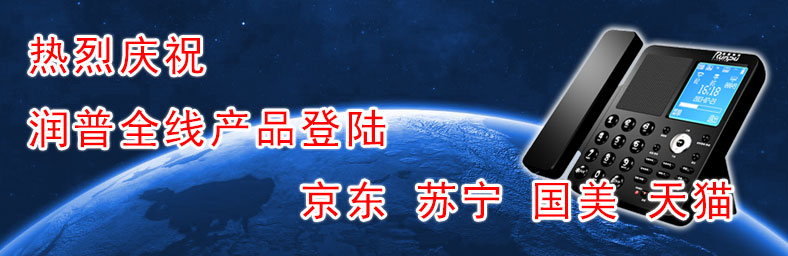 开创中国电话录音六大时代