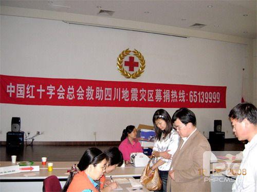 润普科技向四川地震灾区奉献爱心
