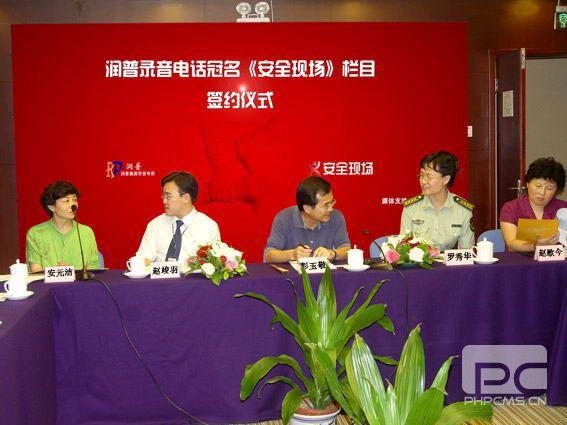 中国教育一套《润普安全现场》冠名仪式