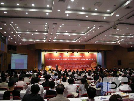 中国国际电子商务大会 润普展风采